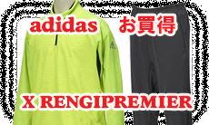 【お買得】【adidas】X RENGIPREMIER トレーニングウェア