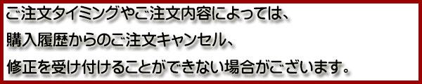 【注文履歴からのキャンセル】