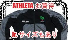 【お買得】【ATHLETA】アスレタ お買い得