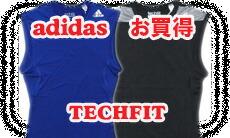 【お買得】【adidas】アディダス インナーウェア 他