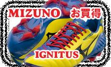 【お買得】【MIZUNO】ミズノ イグニタス