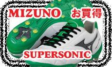 【お買得】【MIZUNO】ミズノ スーパーソニック