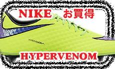 【お買得】【NIKE】ハイパーヴェノム シリーズ