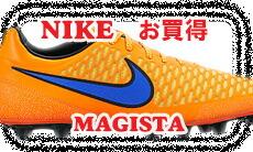 【お買得】【NIKE】マジスタ シリーズ