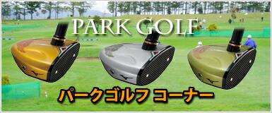 パークゴルフ コーナー