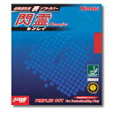 Nittaku (ニッタク) list latex rubber 閃霊 (sen lei)
