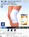 Long D & M ( Dayem co., Ltd. ) lightly and thinly made! Knee supporters #877