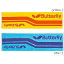 Butterfly (butterfly) 2013NEW table tennis article アプティア towel