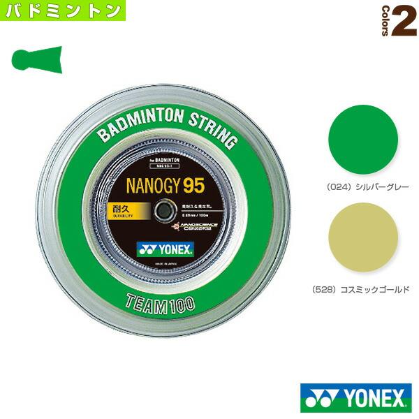 ナノジー95/NANOGY 95/100mロール(NBG95-1)