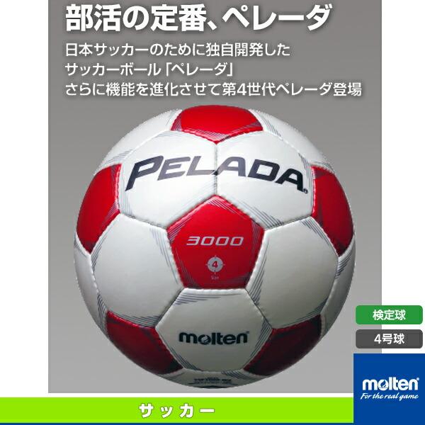 ペレーダ3000/検定球/4号球(F4P3000)