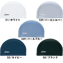 ASICS ★ easier to cover ★ 2-WAY silicone Cap ★ DH693 *