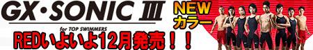 12月10日発売GX-SONIC3 NEWカラー