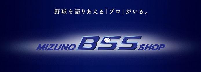 muzuno-bss.jpg