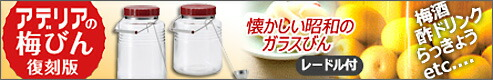梅びん 果実酒びん 日本製