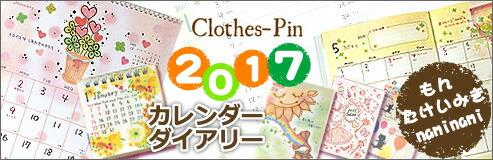 2017年 カレンダー スケジュール帳 人気作家
