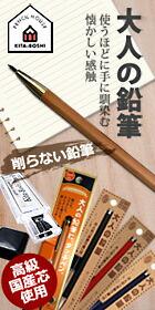 大人の鉛筆 鉛筆型シャープペンシル