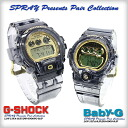 ★ domestic regular ★ ★ ★ CASIO g-shock G shock G-shock spray presents pair collection LOV-13FA-8JF (DW-6900FG-8JF/BG-6901-8JF) Watch LOV-12A-7AJR
