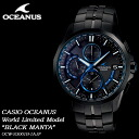 ★ ★ OCEANUS Black Manta smart access and solar radio watch World 500 pieces men's men's watch / OCW-S3001B-1AJF CASIO g-shock G shock