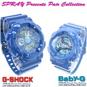 ★ domestic regular ★ ★ ★ CASIO g-shock G shock G-shock spray presents pair collection LOV-14SM-2AJF (GA-110BC-2AJF/BA-110BC-2AJF) Watch LOV-13A-7AJR