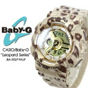 ★★★Lady's watch CASIO G-SHOCK g-shock G-Shock for domestic regular article ★ baby G レオパードシリーズ BA-110LP-9AJF women