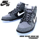 ★ ★ Nike SB DUNK HIGH SB dunk Hi SB Premier DARK CHARCOAL/WHITE-LIGHT GRAPHITE 645986-010 dunk sneakers Skate SK8