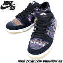 ★ domestic genuine ★ Nike SB Nike Dunk Lo premium MULTI-COLOR/BLACK-WHITE 504750-901