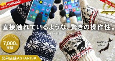 兄弟店舗ASTARISKにて大ヒットスマホ手袋発売中!