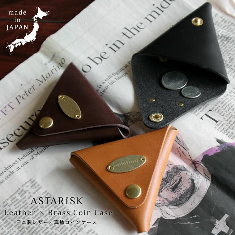 日本製レザー×真鍮コインケース