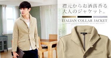 襟元からお洒落香る大人の一着。ラフな着心地と、上品さを兼ね備えたイタリアンカラージャケットが登場。