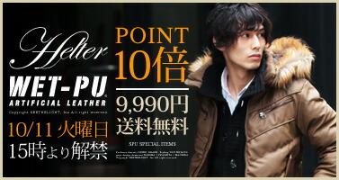 spu09092-se SPU/リアルファー WET-PU レザー ジャケット SPECILA EDITION