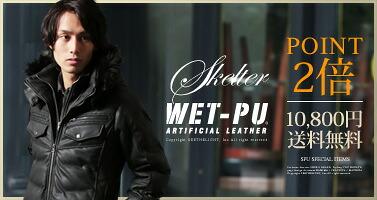 SPU/WET-PU SKELTER