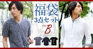 3点入り福袋Type-B