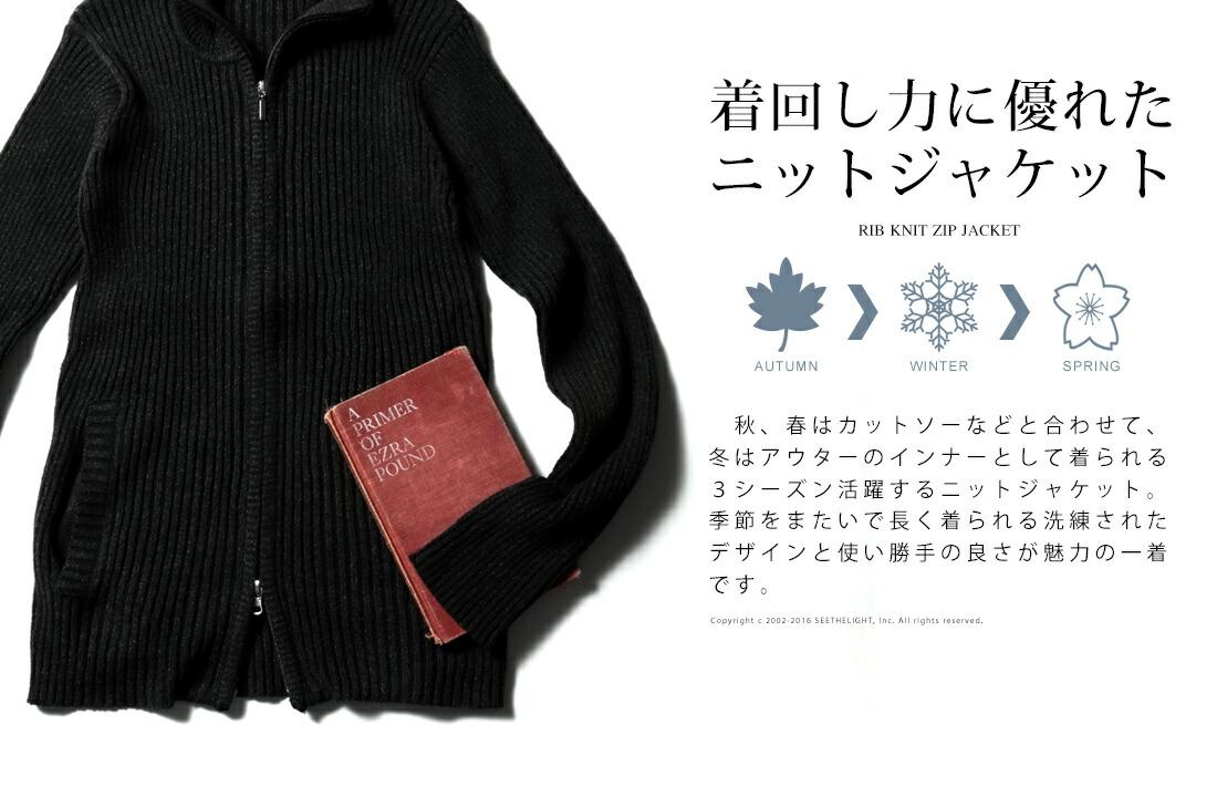 ニットジップジャケット