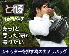 とれるカメラバッグ