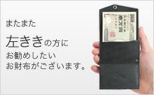 小さい財布左利き
