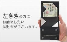 左きき用薄い財布