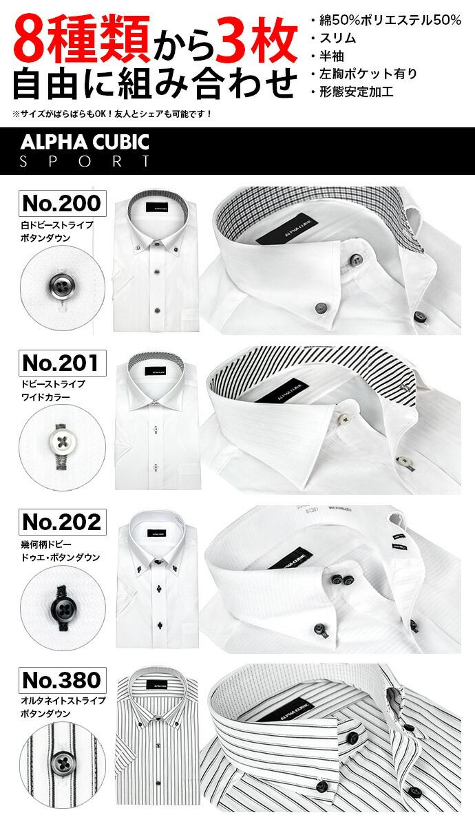 選べるワイシャツ