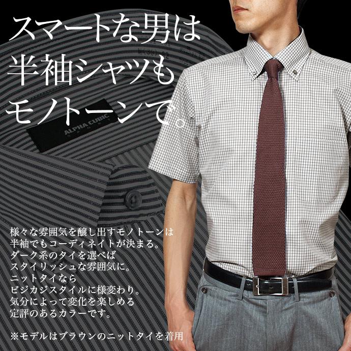 スマートなワイシャツ