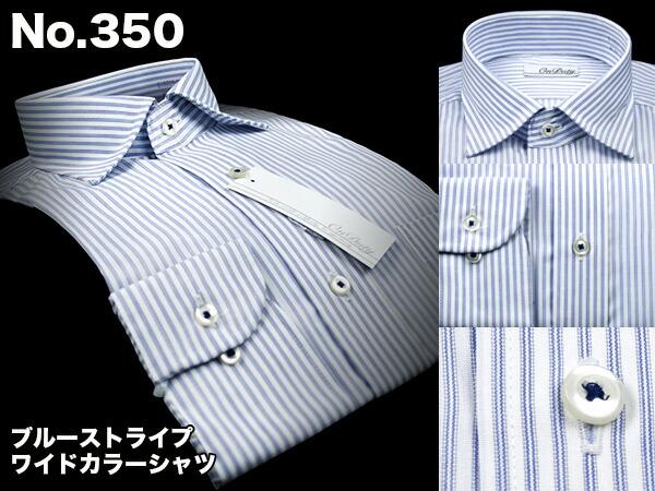 オンデューティー:Yシャツ