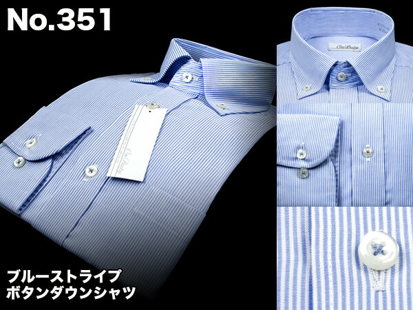 オンデューティー:ボタンダウンシャツ