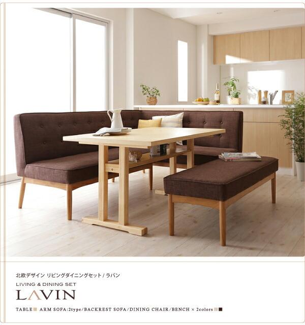 【LAVIN】右アームタイプ家具 ...