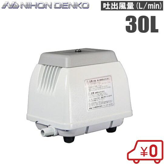 日本電工 エアーポンプ NIP-30L