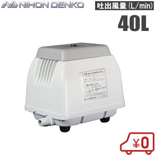 日本電工 エアーポンプ NIP-40L
