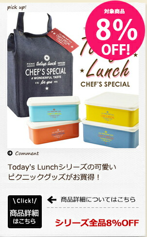 Today's Lunch�����꡼��