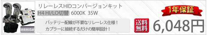 HIDコンバージョンキット H4 Hi Low 6000K 55w