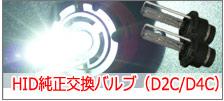 HID純正交換バルブ(D2R・D2S兼用のD2C/D4R・D4S兼用のD4C)