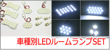LEDSET