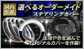 選べるオーダーメイド 完全受注生産ステアリングカバー/ハンドルカバー
