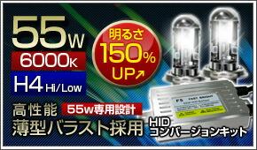 55W 6000K H4 Hi Low ����ǽ�Х饹�Ⱥ���HID����С�����å�