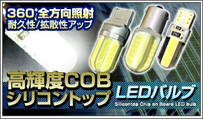 全方向照射 高輝度 COB シリコントップ LEDバルブ T10/T20/S25